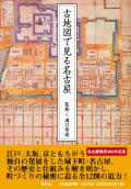 古地図で見る名古屋