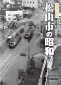 松山市の昭和カバー