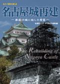【在庫僅少】名古屋城再建 -鉄筋の城に託した希望-