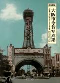 【品切れ】 大阪市今昔写真集 西南部版