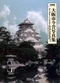 【品切れ】大阪市今昔写真集 北部版