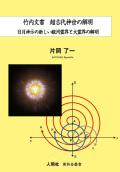 【在庫僅少】竹内文書 超古代神世の解明