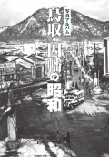 鳥取・因幡の昭和カバー