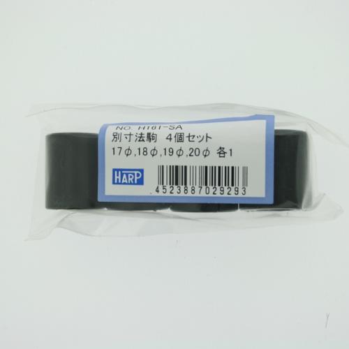 ハープH161用 別寸法駒4個セット