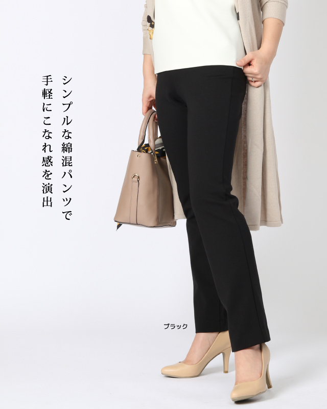 【P.WILL FREE】綿混ストレートパンツ【日本製】
