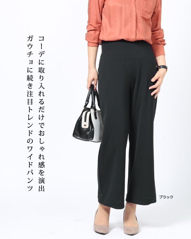 【P.WILL FREE】ポンチローマワイドパンツ【日本製】