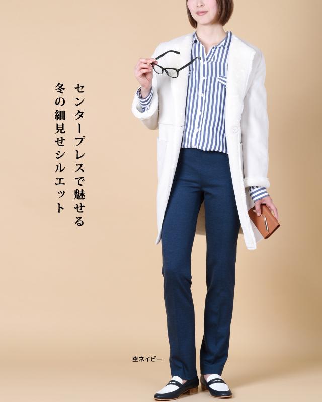 【上質ごこち】吸湿発熱センタープレススリムパンツ【日本製】