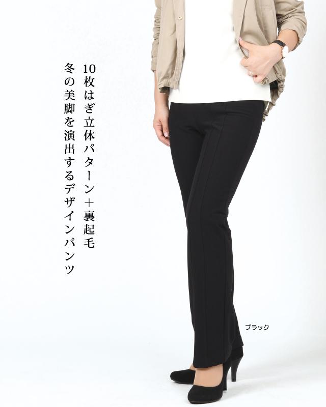 【P.WILL FREE】ダブルステッチ裏起毛ストレートパンツ【日本製】