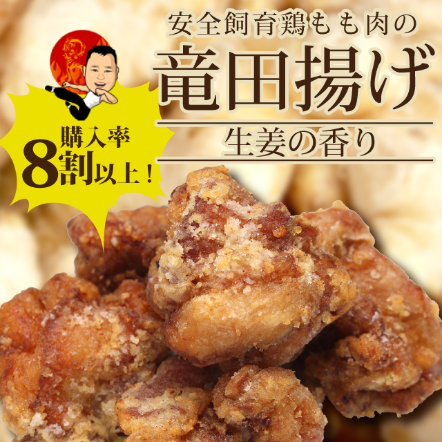 【購入率8割以上!】安全飼育鶏もも肉の竜田揚げ 生姜の香り