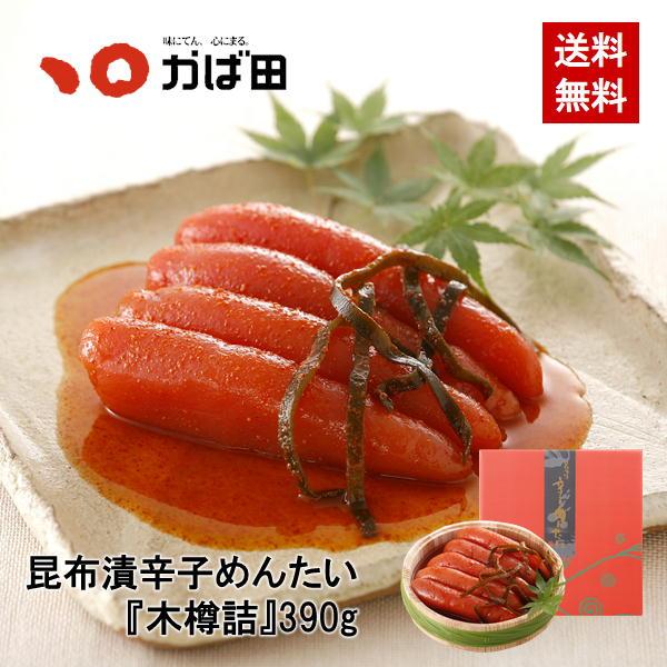 【送料込み】昆布漬辛子めんたい 390g 木樽詰