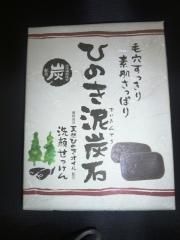 ひのき泥炭石 すっきりタイプ(30g×6個入)