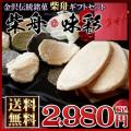 ●送料無料●金沢伝統銘菓柴舟 全5種類詰合せ【柴舟味彩】