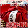 【送料無料】金沢百縁煎餅詰合せ 14種類14袋入 籠盛り+風呂敷