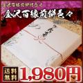 ●送料無料●季節のし+風呂敷 百通りのご縁「金沢百縁煎餅色々」 8袋入り箱包装