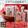 【送料無料】父の日 写真付きお煎餅籠盛り(手書きメッセージカード付き/カーネーション付き)