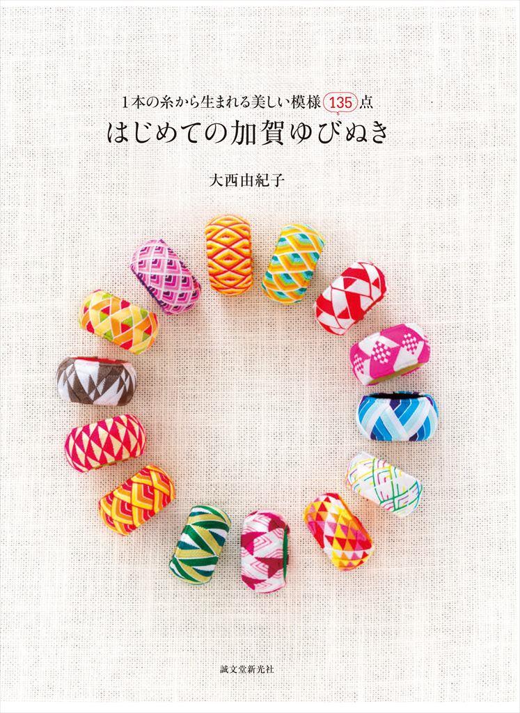 Yubinuki book
