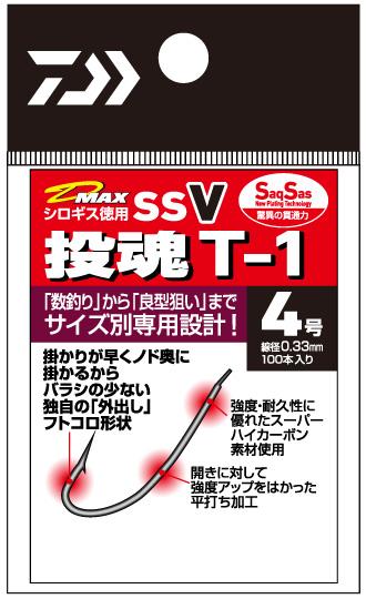 D-MAX シロギス徳用SSV 投魂T-1