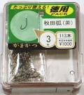 秋田狐 ザ・ボックス/茶