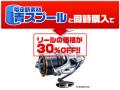 2017フリーゲンSD 35標準仕様(青スプールと同時購入で特別価格に!!)