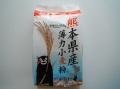 熊本産 薄力小麦粉【0.8kg】