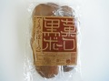 黒菓ボーロ【0.2kg】