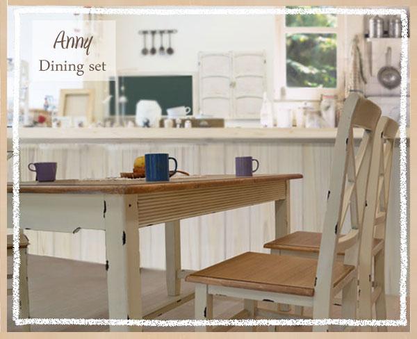 ダイニング5点セット[アニー]=おうち時間が楽しくなる アンティークな風合いのフレンチカントリー家具