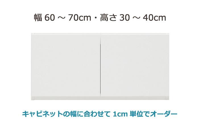[グラナー ]専用上置きラック 幅60〜70cm ・高さ30〜40cm  全14色