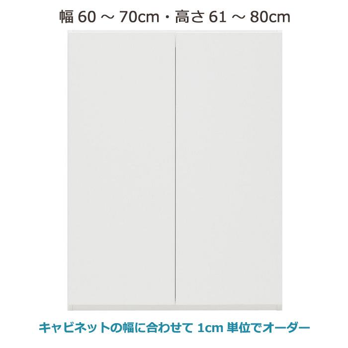 [グラナー ]専用上置きラック 幅60〜70cm ・高さ61〜80cm  全14色