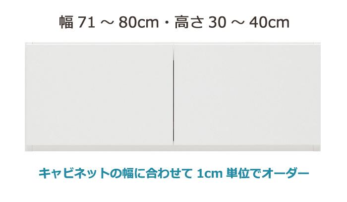 [グラナー ]専用上置きラック 幅71〜80cm ・高さ30〜40cm  全14色