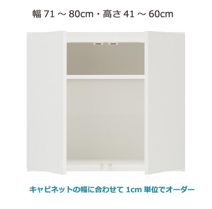 [グラナー ]専用上置きラック 幅71〜80cm ・高さ41〜60cm  全14色