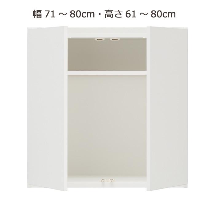 [グラナー ]専用上置きラック 幅71〜80cm ・高さ61〜80cm  全14色