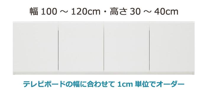 [グラナー ]専用上置きラック 幅100〜120cm ・高さ30〜40cm  全14色