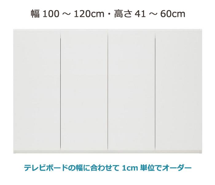 [グラナー ]専用上置きラック 幅100〜120cm ・高さ41〜60cm  全14色