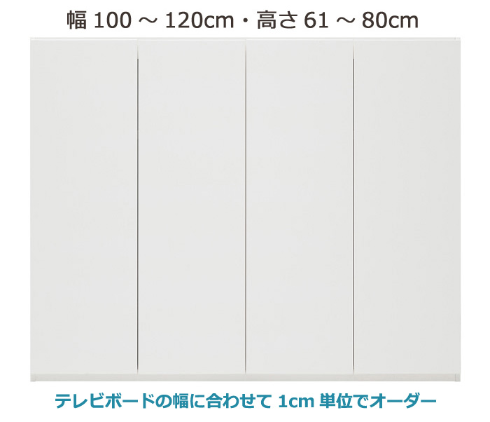 [グラナー ]専用上置きラック 幅100〜120cm ・高さ61〜80cm  全14色