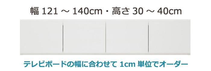 [グラナー ]専用上置きラック 幅121〜140cm ・高さ30〜40cm  全14色