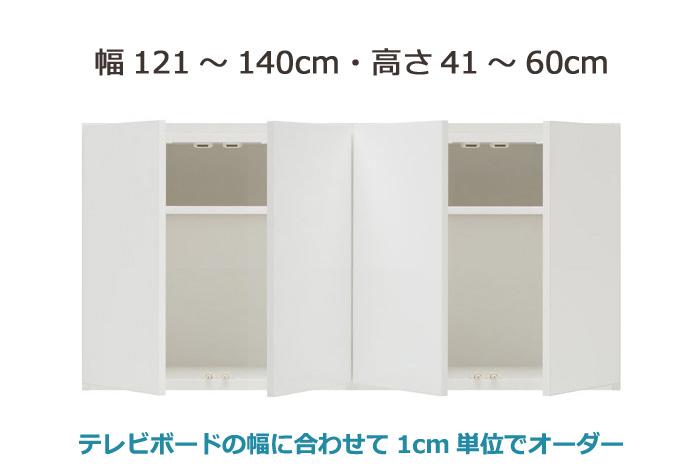 [グラナー ]専用上置きラック 幅121〜140cm ・高さ41〜60cm  全14色
