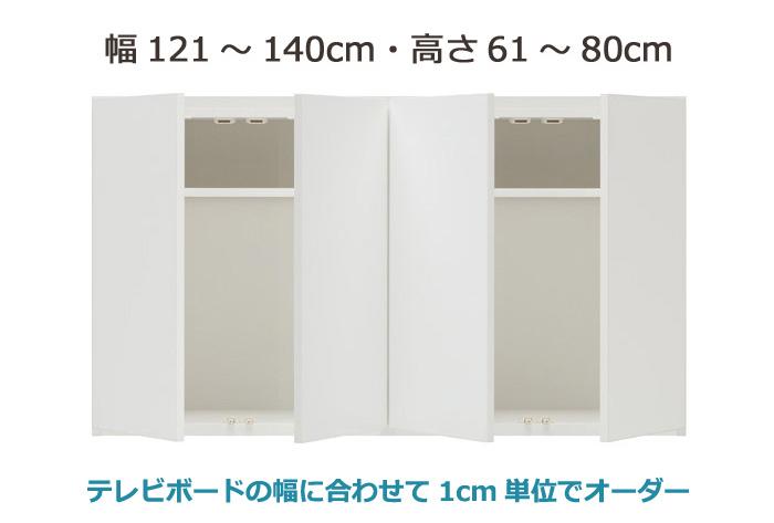 [グラナー ]専用上置きラック 幅121〜140cm ・高さ61〜80cm  全14色