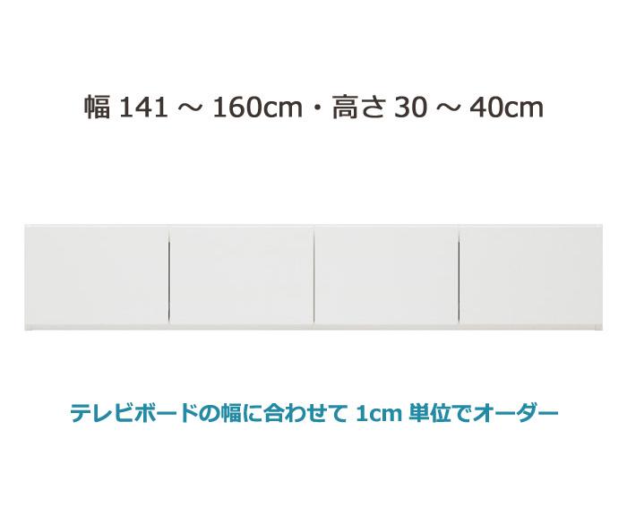 [グラナー ]専用上置きラック 幅141〜160cm ・高さ30〜40cm  全14色