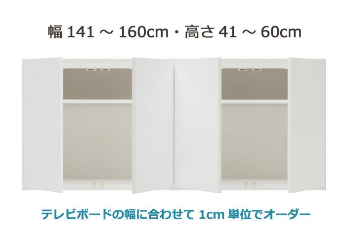 [グラナー ]専用上置きラック 幅141〜160cm ・高さ41〜60cm  全14色
