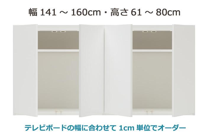 [グラナー ]専用上置きラック 幅141〜160cm ・高さ61〜80cm  全14色