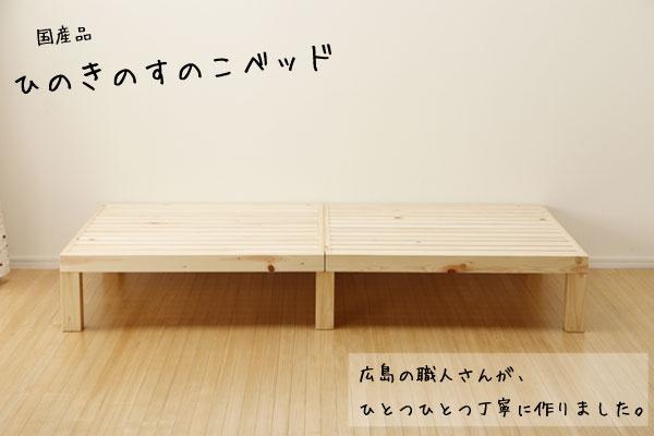 [国産 ひのきのすのこベッド シングル] = 広島県の職人がひとつひとつ丁寧に作り上げた、丈夫で組立て簡単なひのきのすのこベッド