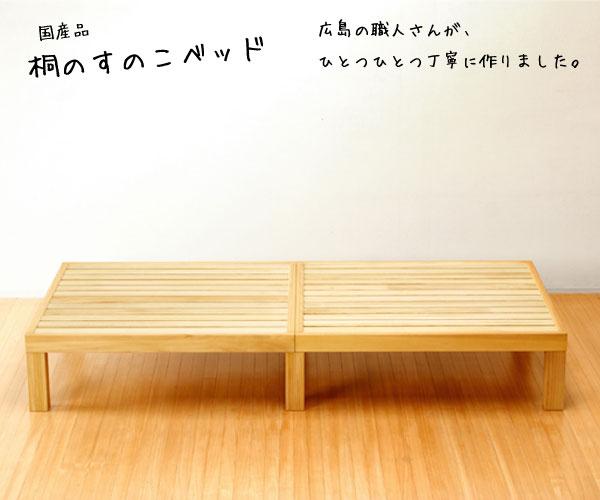 [国産 すのこベッド シングル 高さ33〜42cm =広島県の職人がひとつひとつ丁寧に作り上げた、丈夫で軽くて組立て簡単な桐のすのこベッド
