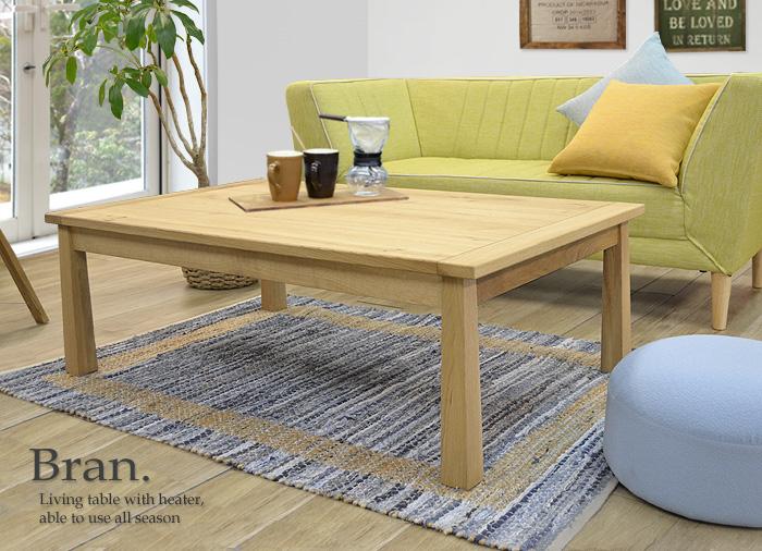 こたつ [ブラン]長方形 120×75cm ナチュラル = 北海道産ナラ材の自然な風合いを生かした、おしゃれコタツ付きテーブル