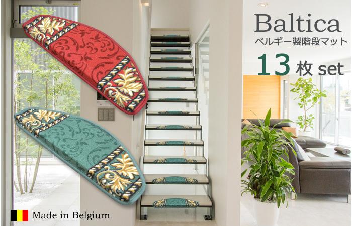 ベルギー製階段マット[バルティカ] 13枚組 曲がり階段にも使えるアーチ型。