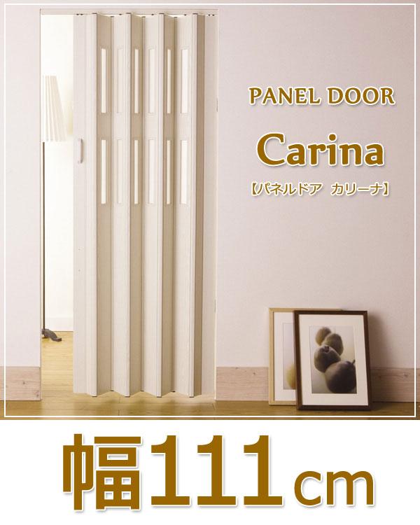 パネルドア [カリーナ] 幅111cm 高さセミオーダー221〜240cm = 1cm単位で高さオーダー可能 木質調の4色から