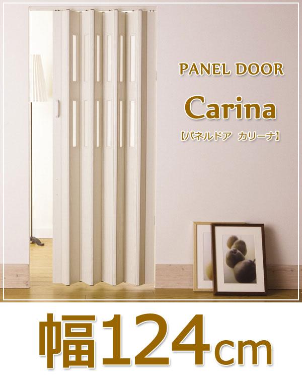 パネルドア [カリーナ] 幅124cm 高さセミオーダー201〜220cm = 1cm単位で高さオーダー可能 木質調の4色から
