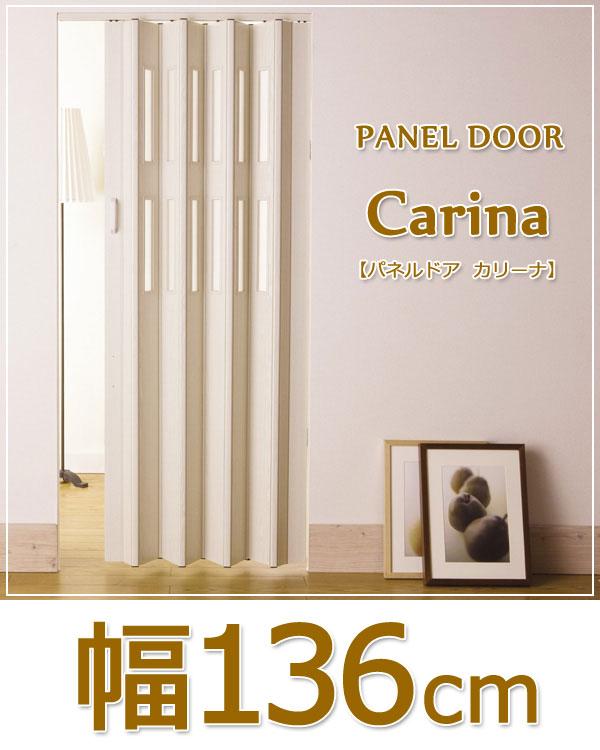 パネルドア [カリーナ] 幅136cm 高さセミオーダー181〜200cm = 1cm単位で高さオーダー可能 木質調の4色から