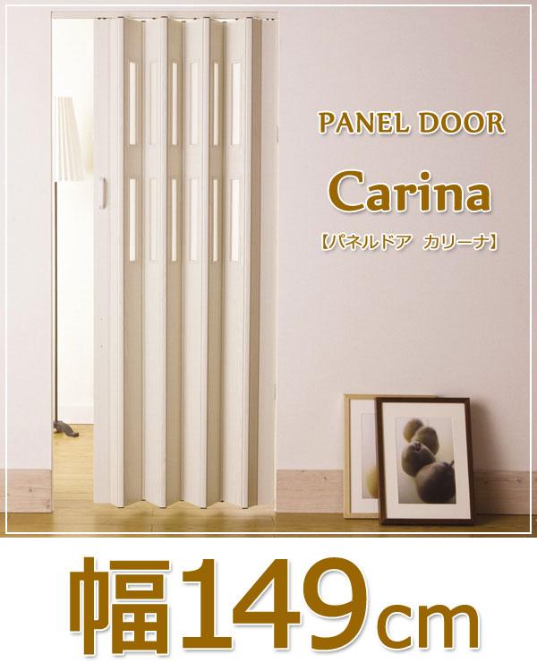パネルドア [カリーナ] 幅149cm 高さセミオーダー201〜220cm = 1cm単位で高さオーダー可能 木質調の4色から