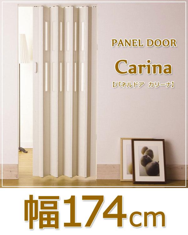 パネルドア [カリーナ] 幅174cm 高さセミオーダー168〜174cm = 1cm単位で高さオーダー可能 木質調の4色から