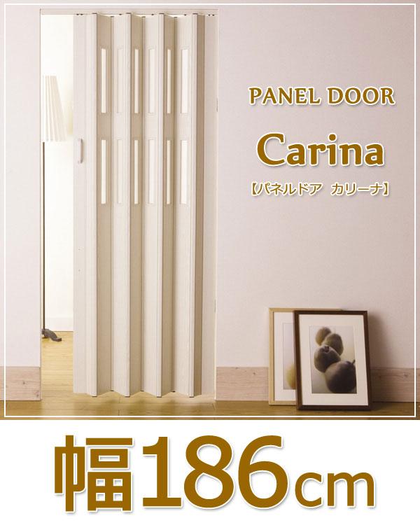 パネルドア [カリーナ] 幅186cm 高さセミオーダー181〜200cm = 1cm単位で高さオーダー可能 木質調の4色から